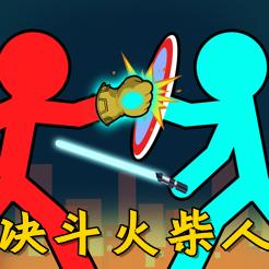 决斗火柴人无限体力破解版3.3.5安卓版