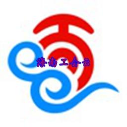 海南工会云2020会员认证系统appv1.