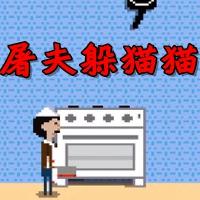 屠夫躲猫猫安卓破解版6.0最新版