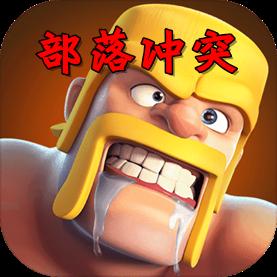 部落冲突7本最强布阵破解版13.0.21官方版