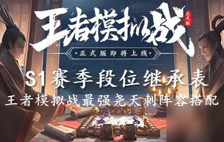 王者模拟战最强尧天刺阵容搭配  s1赛季版本强势阵容玩法攻略