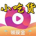 小吃货短视频点赞领现金app3.0最新版