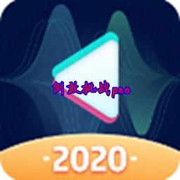 倒放挑��pro2020最新破解版appv2.1安卓版