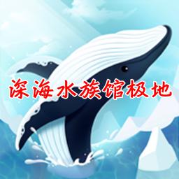 深海水族馆极地无限珍珠破解版1.1.2 无限钻石