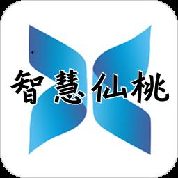 智慧仙桃扫码乘车APP1.5.8 安卓最新版