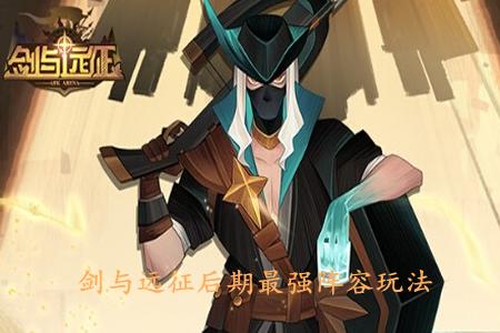 剑与远征亡灵阵容如何搭配  剑与远征后期最强阵容玩法