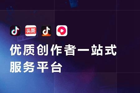 巨量星图抖音创作者服务app