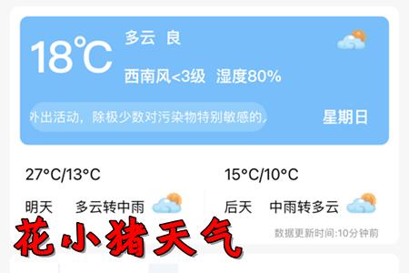 花小猪天气播报app