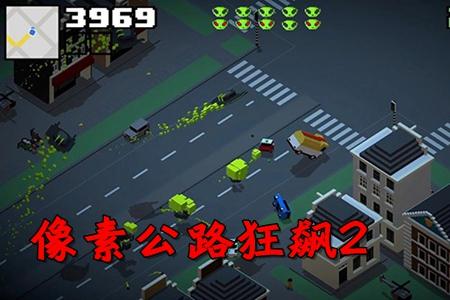 像素公路狂飙2全车辆中文版