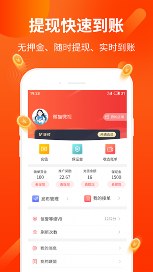 熊猫云接码app最新红包版