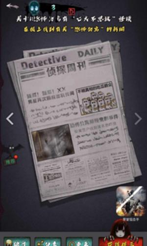 恐怖公寓黑色火种app中文汉化版