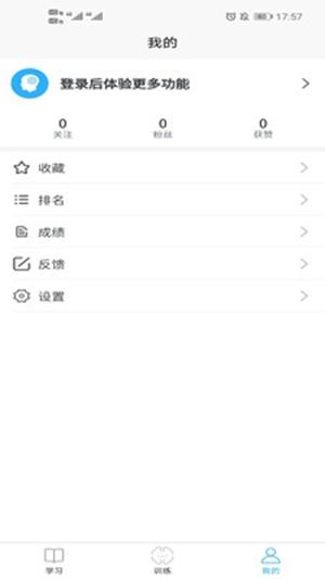 实用记忆训练app官网正版