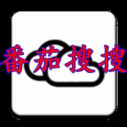 番茄搜搜app百度云盘版v2.4