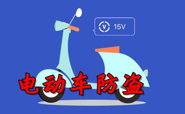 电动车防盗app预览图