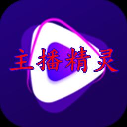 主播精�`app最新安卓版v1.2.3