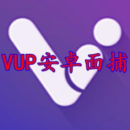 VUP安卓面捕app免付费v1.0