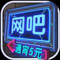 网吧模拟器十亿金币安卓汉化版v1.0