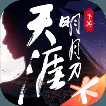 天涯明月刀无限天钺币修改器appv1.0.0
