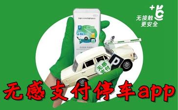 无感支付停车app预览图