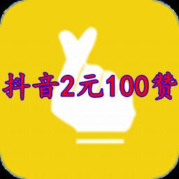 抖音2元100赞app最新官方版v2020