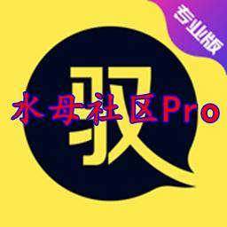 水母社区Pro安卓免付费
