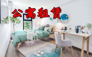 公寓租赁软件预览图