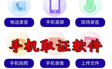 手机取证软件预览图