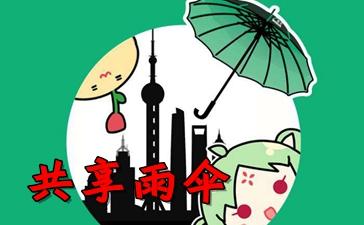 共享雨伞软件预览图