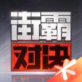 街霸:对决官网最新测试版v1.0