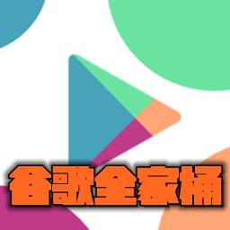 谷歌全家桶2020最新版v4.8.3