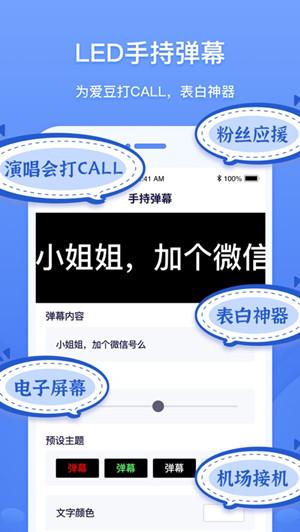 工具象iPhone手机工具箱app