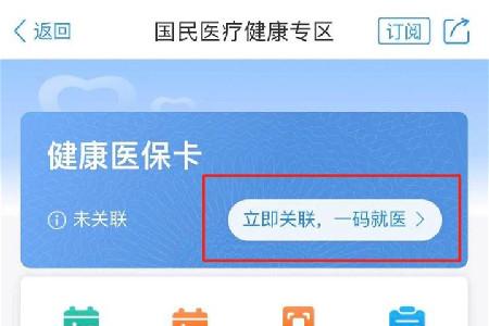 浙里办健康医保卡app