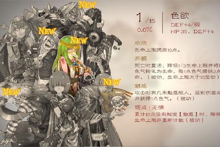 七勇者与魔王城魔物图鉴破解版