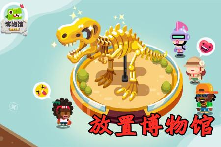 放置博物馆恐龙大亨破解版