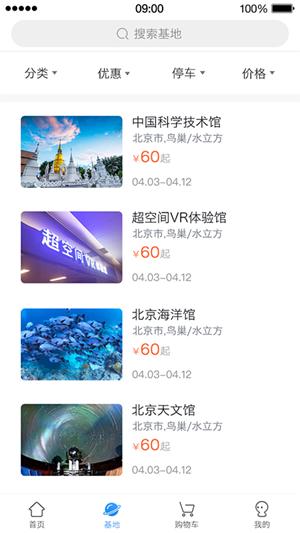 e动科普app官网最新版