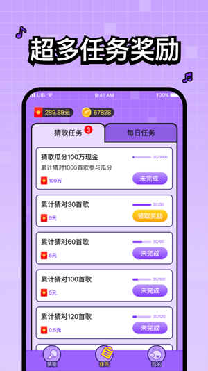 头号歌迷app高佣红包版