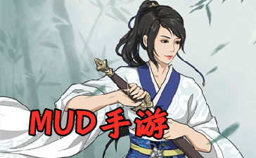 MUD手游预览图