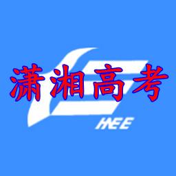 潇湘高考ios苹果版v1.1.0