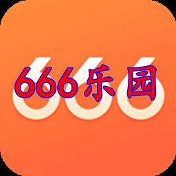 666乐园app下载安装手机版v1.0.2