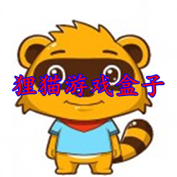 狸猫游戏盒子app下载安装v1.0.0