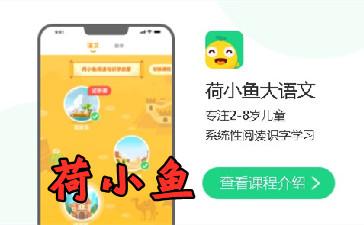 荷小鱼启蒙学习app预览图