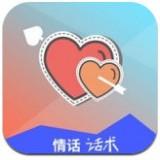 情话话术app去广告纯净版v1.3.1