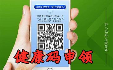 健康码申领app预览图