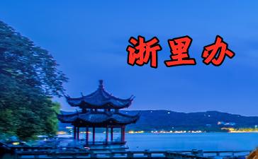 浙里办政务服务app
