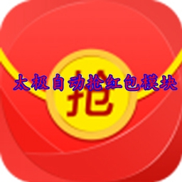太极自动抢红包模块2021最新版v1.0