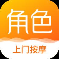 角色上门appp官网最新版v1.0.1