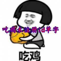 吃鸡未注册id单字韩文生成工具v2021