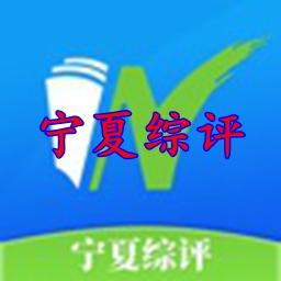 宁夏综合素质评价2021登录版v1.0