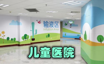 儿童医院预览图