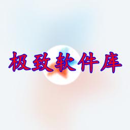 极致软件库app最新福利版v1.0